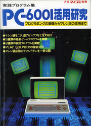 Pc6001_2