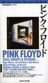 Pinkfloyd02